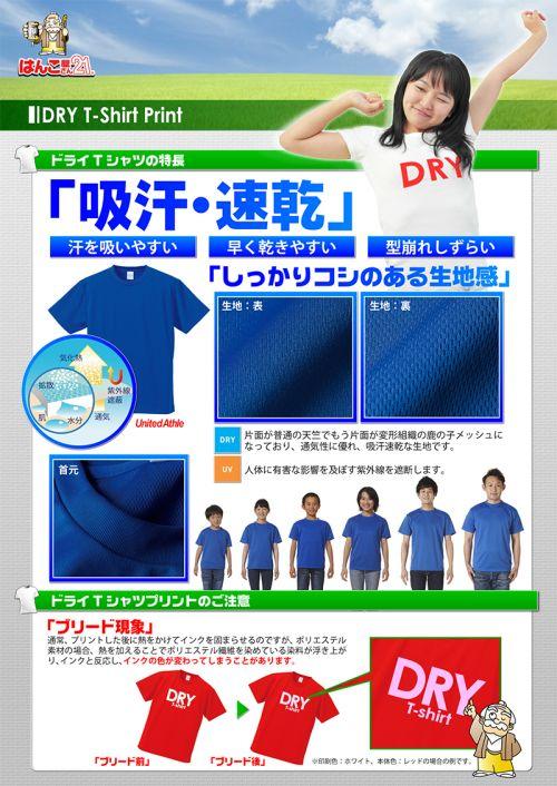 ドライTシャツの特長