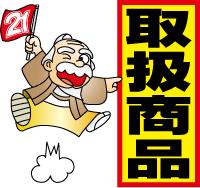 はんこ屋さん21久留米東町店の取扱商品