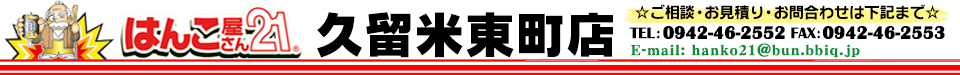 はんこ屋さん21 久留米東町店